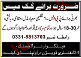 34 Infantry Division Rawalpindi Jobs 2020 for Cook