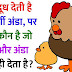 गाय दूध देती है मुर्गी अंडा देती है ऐसा कौन है जो दोनों देता है?