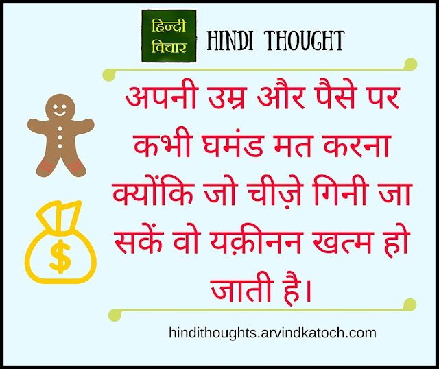 Hindi Thought, Image, Never, proud, age. money, उम्र, पैसे, घमंड,