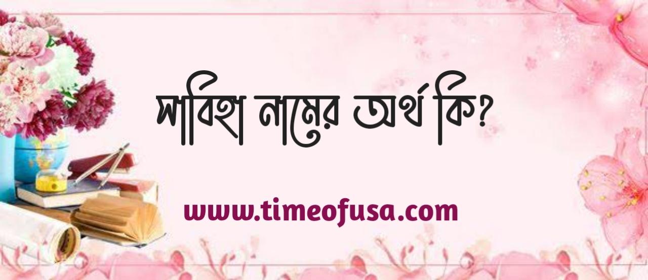 Sabiha name meaning in Bengali,  নামের অর্থ জানতে চাই, Sabiha namer Ortho Ki,  সাবিহা এর অর্থ কি, Sabiha namer ortho, সাবিহা নামের অর্থ কি ?, Sabiha meaning, সাবিহা নামের আরবি অর্থ কি