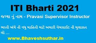ITI Poshina Pravasi Supervisor Instructor Post Recruitment 2021