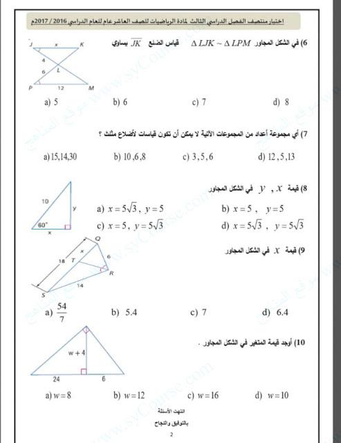 ورقة عمل امتحان منتصف الفصل رياضيات