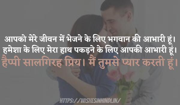 Happy Marriage Anniversary Wishes In Hindi For Husband 2021