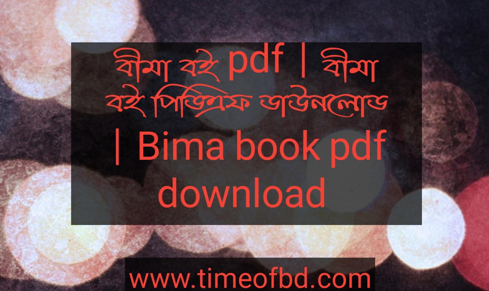 বীমা বই pdf, বীমা বই পিডিএফ ডাউনলোড, বীমা বই পিডিএফ, বীমা বই pdf download,