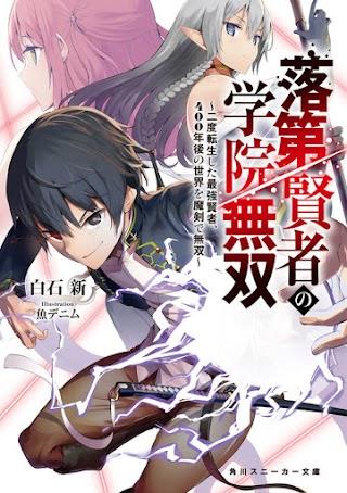 Rakudai Kenja no Gakuin Musou Volume 01 Prolog Part 02