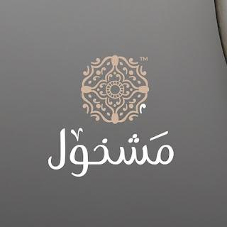 مطعم مشخول | المنيو وارقام التواصل لجميع الفروع في الرياض