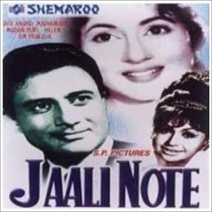 Jaali Note (1960)