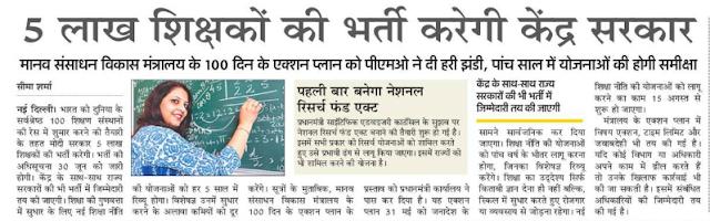 5 Lakh Teachers 2019