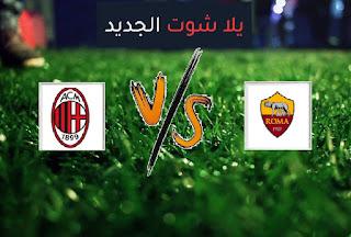 يلا شوت حصري مشاهدة مباراة ميلان وروما بث مباشر في الدوري الايطالي
