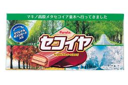 マキノ高原限定パッケージ  セコイヤチョコレート