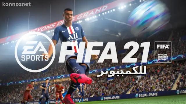 فيفا 2021 FIFA للكمبيوتر