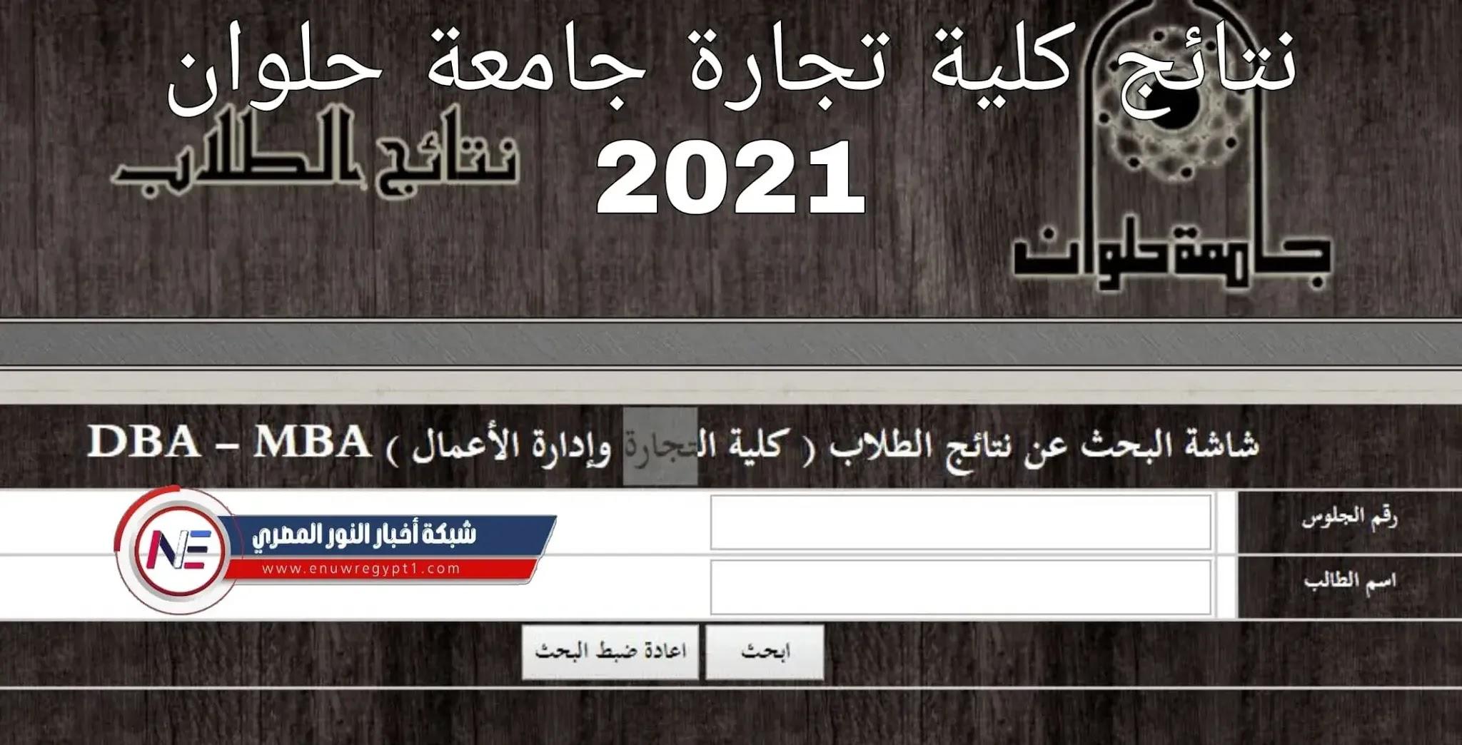 نتيجة كلية تجارة جامعة حلوان   رابط app2.helwan.edu.eg الاستعلام عن نتائج كلية تجارة جامعة حلوان 2021 الترم الثاني جميع التخصصات برقم الجلوس