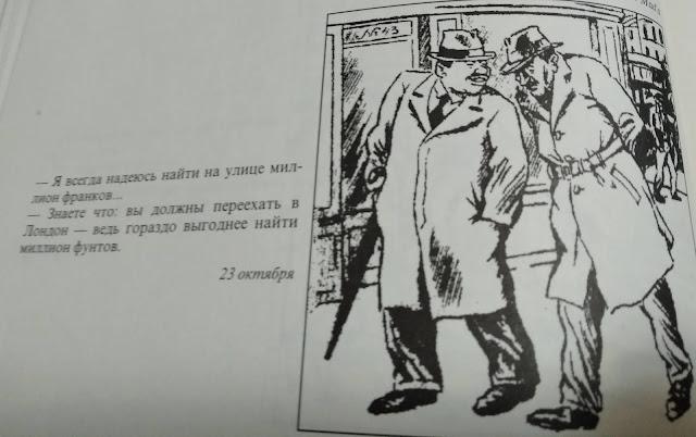 юмор русской эмиграции