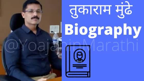 Tukaram Mundhe Biography
