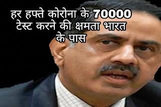 हर हफ्ते कोरोना के 70000 टेस्ट करने की क्षमता भारत के पास