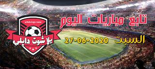 مباريات اليوم السبت 27-06-2020 في الدوريات الأوروبية