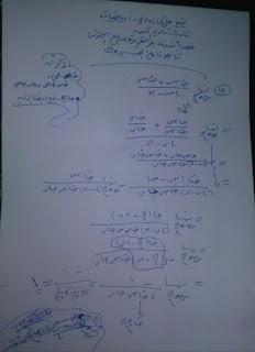 رياضيات ثالث ثانوي الاتصال والنهايات
