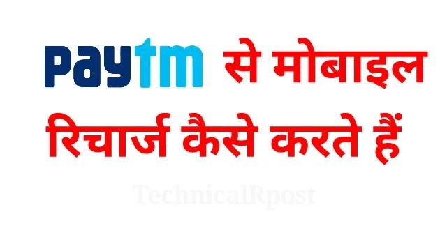 पेटीएम से मोबाइल रिचार्ज कैसे करें? पेटीएम से रिचार्ज कैसे करें? paytm se recharge kaise kare?