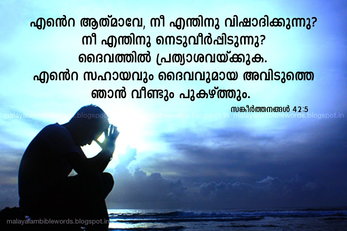 Download Free Love Disappointment Wallpaper Quotes Malayalam Bible Words May 2014