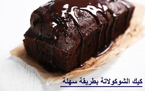 كيك الشوكولاتة بطريقة سهلة