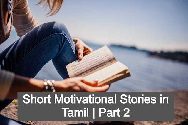 Motivational Stories in Tamil Motivational Stories in Tamil motivational success stories in tamil self motivational stories in tamil motivational success stories in tamil pdf inspirational stories in tamil inspirational stories in tamil for students motivation tamil story