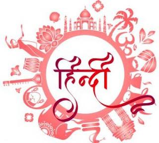 हिन्दी भाषा किसी प्रमाण की मोहताज नहीं