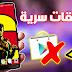 3 تطبيقات سرية ورهيبة لن تجدها على Play Store
