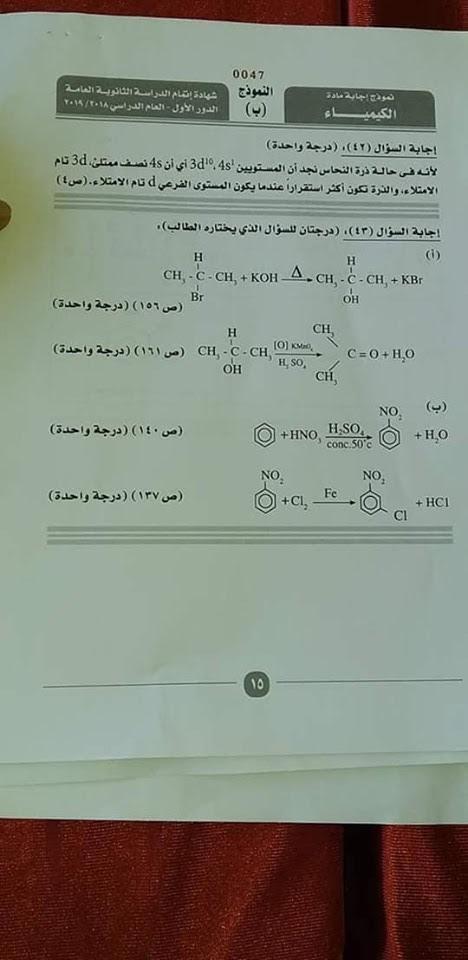 النموذج الرسمي لاجابة امتحان الكيمياء للثانوية العامة 2019  15