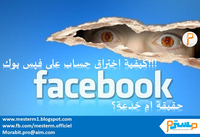إختراق فيسبوك