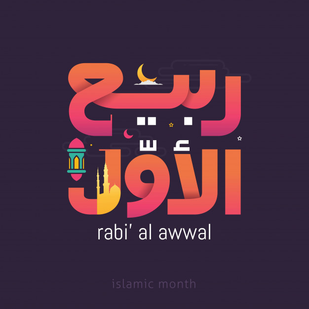 12 Rabi Ul Awal DP and WhatsApp Status