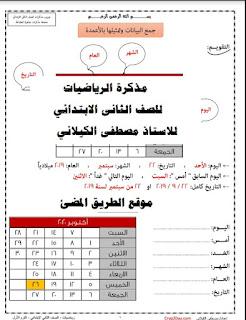 مذكرة الرياضيات للصف الثانى الابتدائي الترم الاول 2020 للاستاذ مصطفى الكيلاني