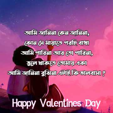 Valentines Day Wishes In Bengali 2021