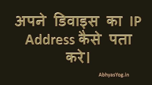 अपने डिवाइस का IP Address कैसे पता करें।