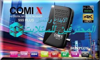 احدث ملف قنوات COMIX 999 PLUS  نايل و عرب سات قنوات بى اوت كيو محدث دائما بكل جديد