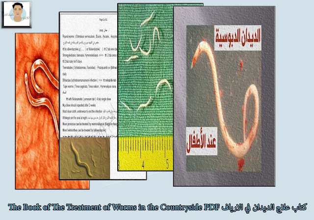 كتاب علاج الديدان في الارياف The Book of The Treatment of Worms in the Countryside PDF