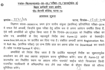 BSSC Intermediate Level 2014 Main Exam Admit card notice