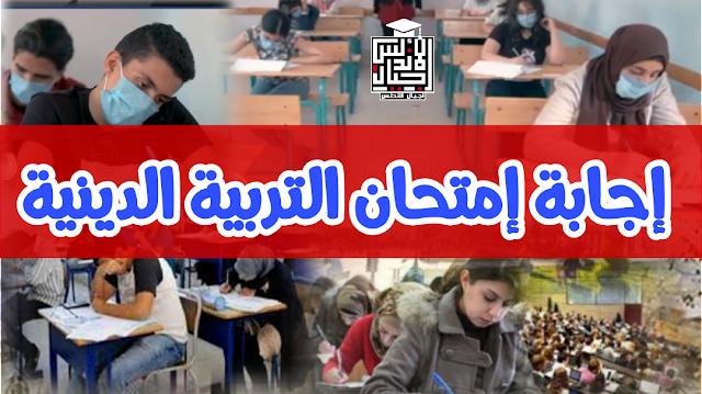 اجابات امتحان التربية الدينيه 2020 للثانويه العامه