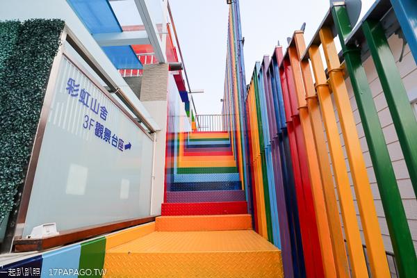 台中石岡|彩虹山舍|紅裙女孩藝術裝置|小小兵後花園|彩虹心心步道|可愛造型彩虹觀景台座