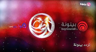 تردد قناة بينونة الفضائية الإماراتية 2019