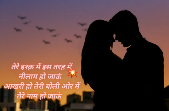 hindi romantic syahari hindi quotes love sms