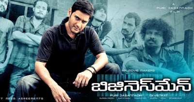 Businessman Movie Best Dialogues, Businessman Dialogues, Mahesh Babu Dialogues