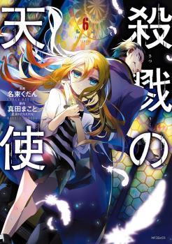 Satsuriku no Tenshi Manga
