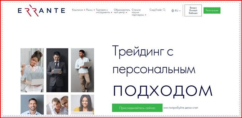 [ЛОХОТРОН] errante.com, errante.vn – Отзывы, развод? Компания Errante мошенники!