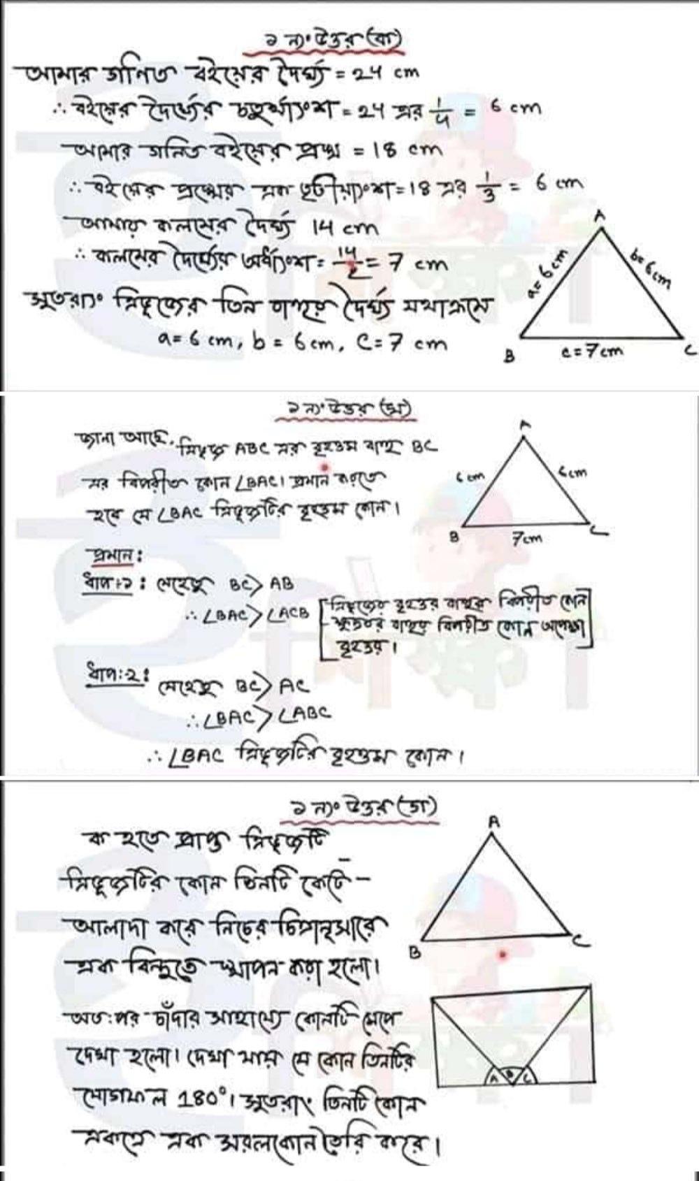 সপ্তম শ্রেনীর ষষ্ট সপ্তাহের এসাইনমেন্ট সমাধান গণিত | Class 7,6th Week Math Assignment Solution