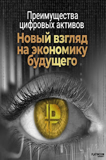 взгляд_на_экономику_будущего