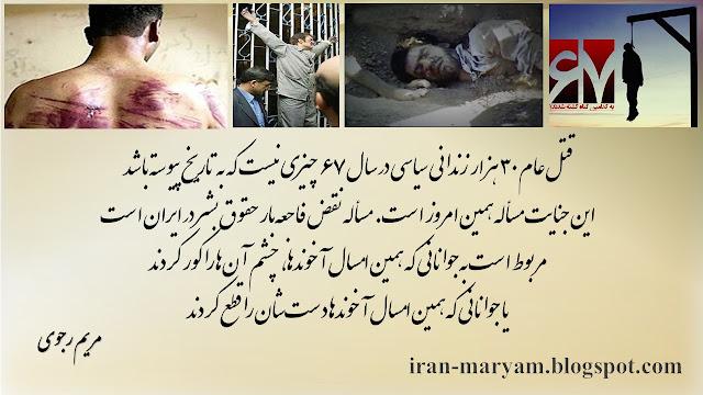 ایران-پیام مریم رجوی بهمناسبت روز جهانی علیه اعدام : چرخه بیوقفه اعدامها برای حفظ استبداد مذهبی