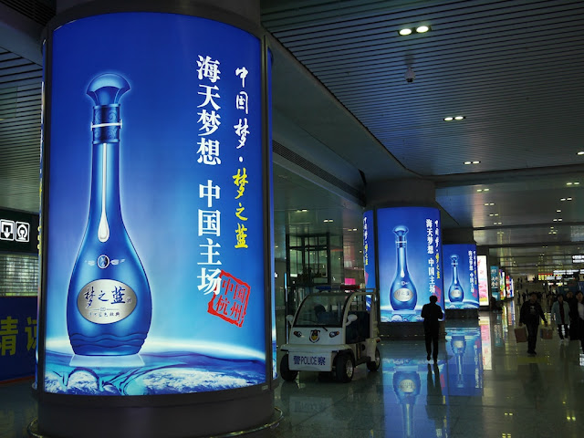 advertising for Mengzhilan M6 baijiu at the Ningbo Railway Station