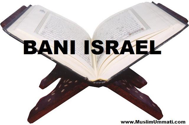17 Surah Bani Israel (Al-Isra)