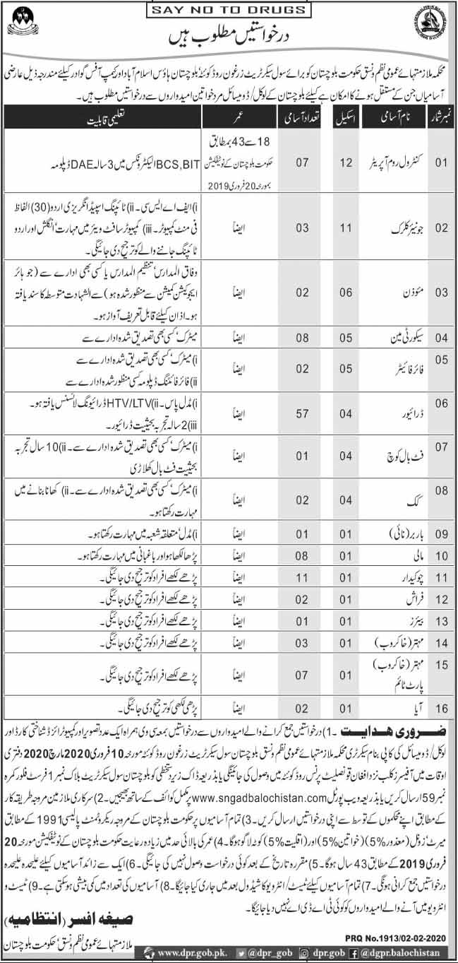Jobs in Services And General Administration Department