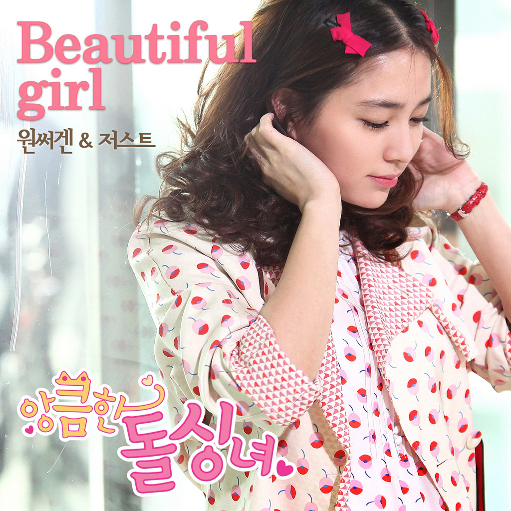 [Single] 1sagain, Just – Beautiful Girl (Cunning Single Lady OST Part 4)